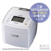 日本代購 空運 2020新款 MITSUBISHI 三菱 NJ-VVB18 IH電子鍋 電鍋 10人份 備長炭 炭炊釜