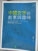 【書寶二手書T8/國中小參考書_ZGO】中國文字的創意與趣味_愚庸笨