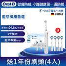 德國百靈Oral-B-Smart Professional 3D智能藍芽電動牙刷-V3 送一年份刷頭EB20-4