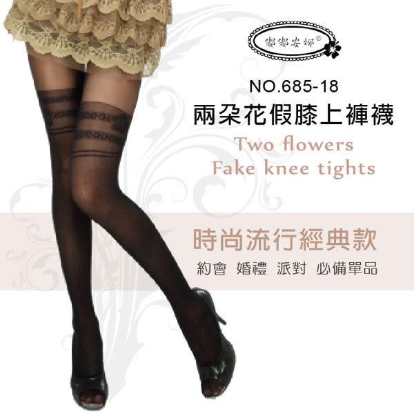 兩朵花假膝上褲襪 NO.685-18