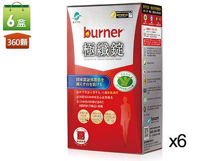 船井 burner倍熱 極纖錠6盒組(領券再折)