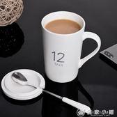 牛奶杯子陶瓷水杯家用馬克杯帶蓋勺ins大容量簡約咖啡杯茶杯創意 優家小鋪