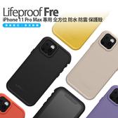 LifeProof Fre iPhone 11 Pro Max 專用 全方位 防水 防震 保護殼 原廠正品