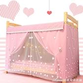 加紗韓式少女心ins風 學生床簾蚊帳一體式寢室宿舍遮光上下鋪床幔 交換禮物 YYS