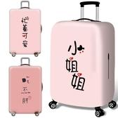 彈力行李箱保護套旅行箱套拉桿箱皮箱子罩20/24/28/30寸加厚耐磨 樂活生活館
