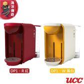 【海洋傳奇】【日本出貨】UCC 上島咖啡 DRIP POD 膠囊咖啡機 (DP1・R 紅 / DP1・W 黃白)【免運】