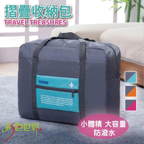 折疊收納旅行袋 行李拉桿包登機包 現貨3色300