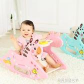 寶寶搖搖馬一周歲生日禮物塑料小木馬室內搖椅搖馬嬰兒玩具帶音樂【蘇荷精品女裝】IGO