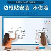 軟鐵白板牆貼紙教學可擦寫移除黑板貼紙家用兒童環保涂鴉磁性牆膜 新品全館85折 YTL