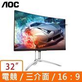 AOC AGON AG322QC4 32型 VA 1800R 曲面面板 144Hz HDR SRGB 122% 廣色域 電競螢幕