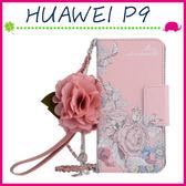 HUAWEI P9 5.2吋 淑女風皮套 五彩玫瑰花保護殼 側翻手機殼 可插卡保護套 磁扣手機套 吊飾
