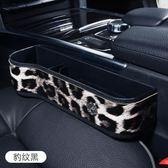 汽車座椅縫隙置物盒車載儲物盒車內用品多功能夾縫收納盒整理箱   麻吉鋪