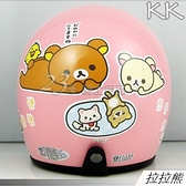 KK 復古帽 拉拉熊 RK-7 淺粉 803 805 半罩 安全帽 內襯可拆洗 正版授權 加購 三釦式鏡片