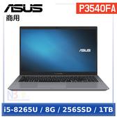 【送6好禮】 ASUS P3540FA-0091A8265U 15.6吋 【0利率】 商務 筆電 (i5-8265U/8G/256SSD/1TB/W10P/3Y)