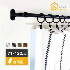 【Home Desyne】台灣製工業風伸縮窗簾桿套組71-122cm質感黑