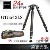 送迷彩腳架袋+15合1工具組 Gitzo GT5543LS 大三叉 系列 碳纖維系統三腳架 總代理正成公司貨