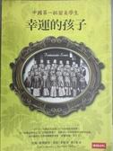 【書寶二手書T7/歷史_ING】幸運的孩子_賈士蘅, 里爾萊博維茨與馬修米勒