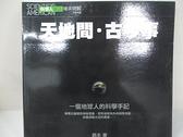 【書寶二手書T3/雜誌期刊_KFH】科學人雜誌-精采特輯_天地間.古今事_趙丰