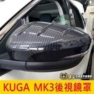 FORD福特【KUGA MK3後視鏡罩】...