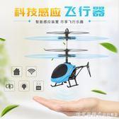 飛機充電耐摔會懸浮感應遙控飛機手感應飛行器兒童玩具男直升機 漾美眉韓衣