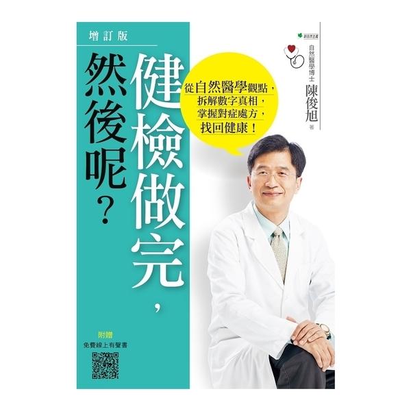 健檢做完然後呢(從自然醫學觀點拆解數字真相.掌握對症處方找回健康)(4版)