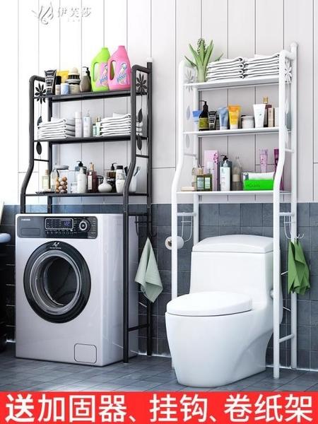 衛生間浴室置物架壁掛廁所洗手間廚房落地洗衣機馬桶架子收納用品    伊芙莎