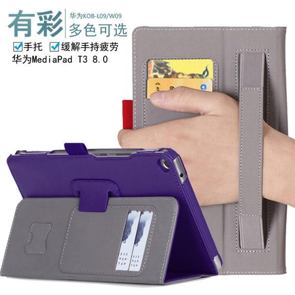 手托皮套 華為 Medipad T3 8.0 保護套 榮耀暢玩平板2 KOB-W09 平板皮套 牛皮紋 支架 平板套 平板電腦