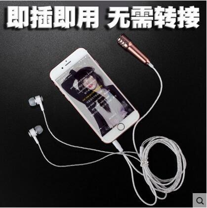 【SZ32】新款迷你 KTV 麥克風 手機麥克風 掌上型KTV 蘋果 安卓 電腦 k歌 錄歌 語音 迷你麥克風