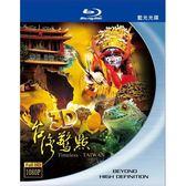 3D 台灣驚點  藍光BD  (音樂影片購)