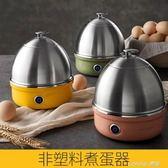 蒸蛋器煮蛋器家用自動斷電小型1人煮蛋不銹鋼蒸蛋機煮蛋神器 樂活生活館