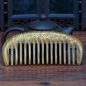 梳子 天然整木綠檀木梳子 按摩梳防脫髮防靜電中寬齒梳 萬聖節