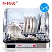迷你家用消毒櫃小型碗櫃餐盤不銹鋼烘碗機熱風烘干殺菌茶水杯具筷    (圖拉斯)