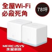 MERCUSYS(水星) A1200 全家庭式 Mesh 無線路由器(二入)【本月回饋↘省$400】