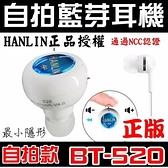 HANLIN-BT520 BT-520 正版隱形 BT4.0 雙耳-藍芽耳機 4水鑽 耳掛