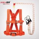 安全帶高空作業雙繩雙鉤半身大鉤戶外攀巖保險帶工地安全繩 【全館免運】
