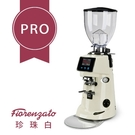 金時代書香咖啡 Fiorenzato F83E PRO 營業用磨豆機220V 珍珠白 HG1504 (歡迎加入Line@ID:@kto2932e詢問)