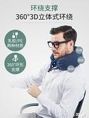 乳膠u型枕頭旅行便攜車用飛機午睡護頸椎枕靠枕護頸枕脖子u形枕 幸福第一站
