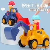 兒童按壓工程車寶寶慣性壓路機挖掘機小汽車男孩推土挖土機玩具車兒童玩具【小桃子】