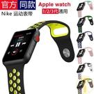適用iwatch錶帶apple watch蘋果手錶錶帶硅膠運動潮【雲木雜貨】