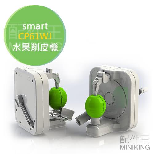 【配件王】 日本代購 smart CP61WJ 水果削皮機 旋轉削蔬果皮輕便器具 去水果皮 家用