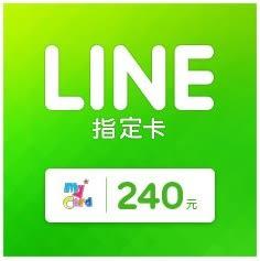 【綠蔭-全店免運】點數卡-MyCard LINE 指定卡 240點