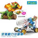 【寶工 ProsKit 科學玩具】空氣動力引擎車+AI智能傘蜥蜴 GE-631+GE-892