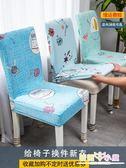椅子套 家用連體彈力椅套通用簡約現代餐椅套餐桌座椅套歐式酒店椅子套罩