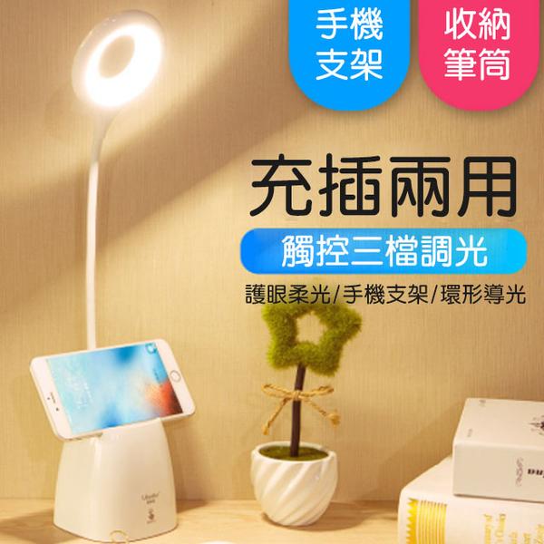 筆筒圓環LED護眼檯燈