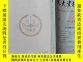 二手書博民逛書店文史資料選編罕見第25輯 【北京市】裏4-1Y1095 出版1985