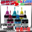 HP100C.C.高容量瓶裝墨水(黑/藍...
