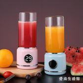 便攜式榨汁機 家用水果小型充電迷你炸果汁機電動學生榨汁杯果汁杯 QX6358 『愛尚生活館』