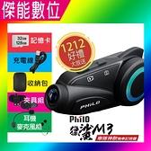 Philo 飛樂 M3 獵鯊【雙12贈五好禮】1080P 藍芽對講行車紀錄器 WIFI 機車行車紀錄器 錄影續航7小時