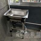 菜盆架白銹鋼單水槽和腳簡易下池家用落地式廚具商衛生間帶支洗碗WD小時光生活館