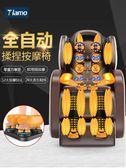 按摩椅家用全自動多功能全身4d揉捏老人沙發智能電動太空艙按摩器YTL 草莓妞妞